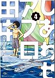 しあわせアフロ田中(4) (ビッグコミックス)
