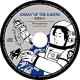 ESSAY OF THE EARTH - 地球紀行 -