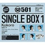 SS501シングルボックス1【Kokoro】