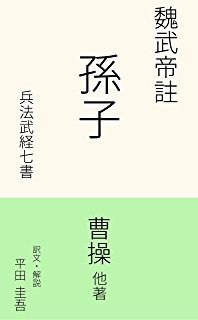 Amazon.co.jp: 司馬法: 兵法 武...