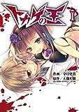 トカゲの王 1 (電撃コミックス)