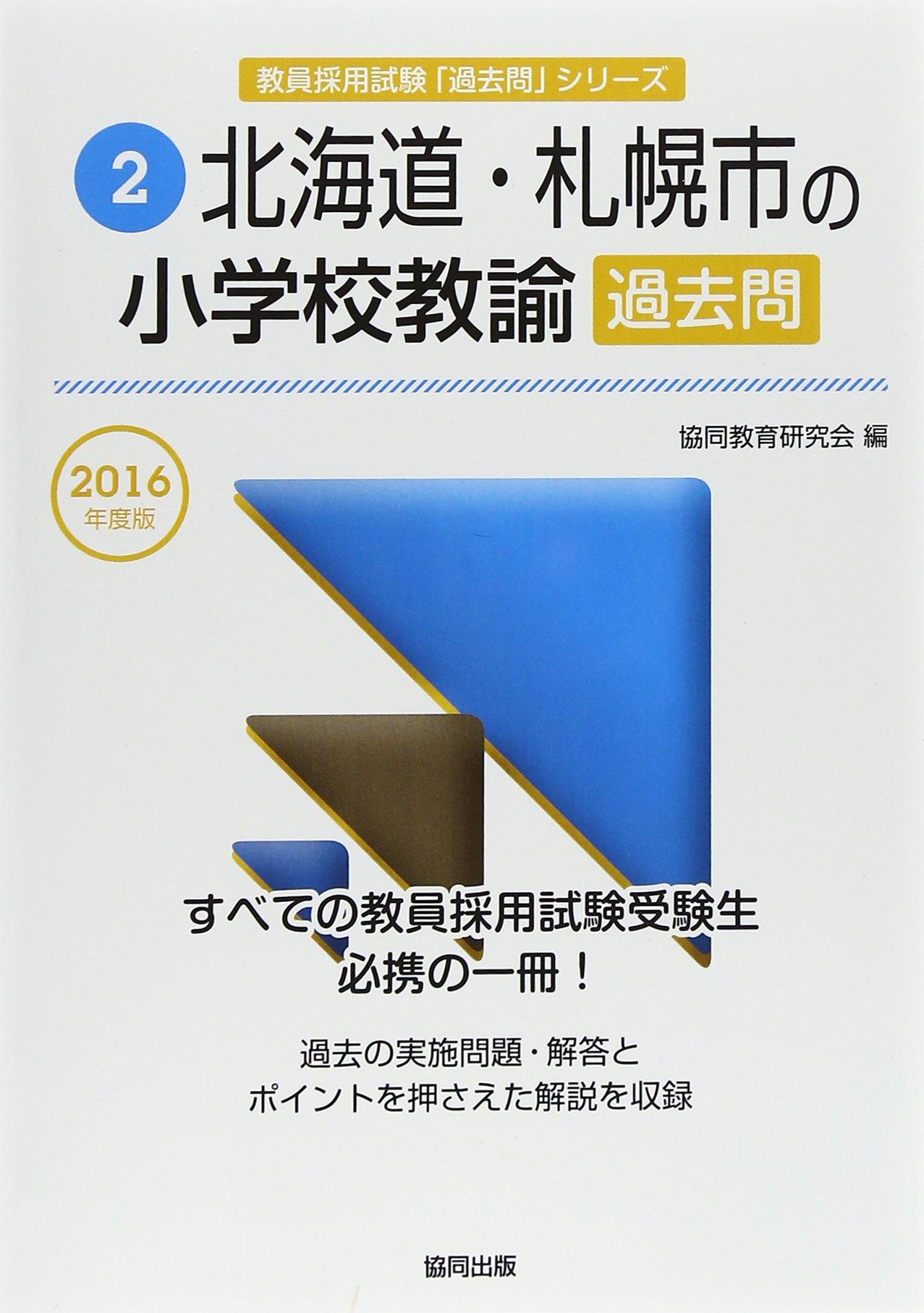 Hokkaidō sapporoshi no shōgakkō kyōyu kakomon : 2016 PDF ePub fb2 ebook