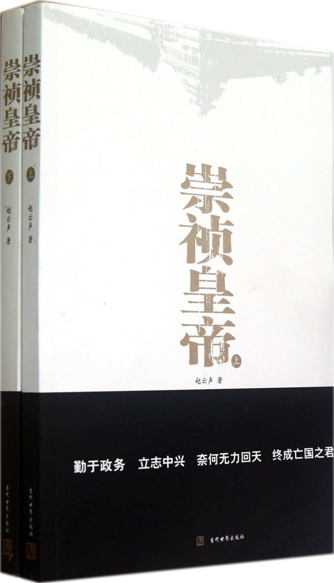 Download Emperor Chongzhen (Two Volumes in Total) (Chinese Edition) PDF