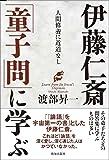 伊藤仁斎「童子問」に学ぶ