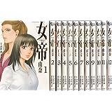 女帝 由奈 コミック 1-12巻セット (フラワーコミックスアルファスペシャル)