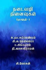 நடைவழி நினைவுகள் - தொகுதி 1: கட்டுரைகள் (Tamil Edition) Kindle Edition