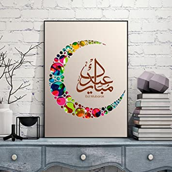 Ouneed Toile Tableau Islamique Calligraphie Arabe Islamique Photos Salon  Moderne Deco (A)