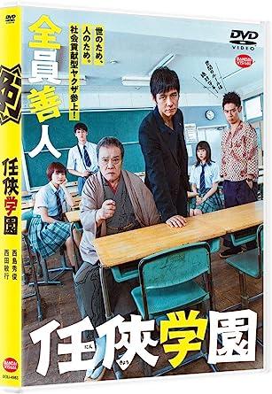 任侠学園 [DVD]