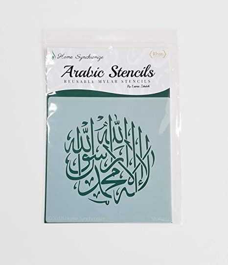 Amazon com: Home Synchronize Arabic Stencil, Islamic