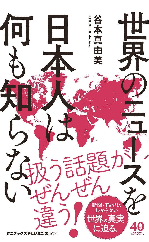 「日本人は何も知らない」の画像検索結果