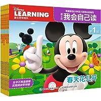 迪士尼我会自己读·第1级(1-6)(套装共6册)