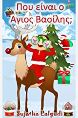 Children's Greek book: Where is Santa? A Children's Picture Book English-Greek (Bilingual Edition): Adorable illustrations. Bilingual Christmas book in ... for kids (Learn Greek through pictures 14) Kindle Edition