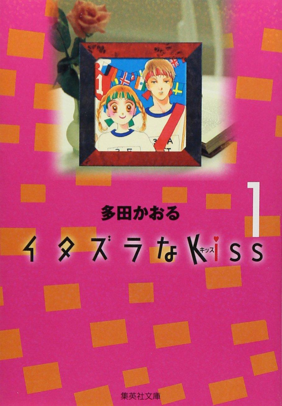 Itazura Na Kiss Vol.1 [Japanese Edition] ebook