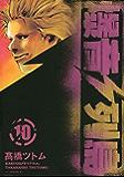 爆音列島(10) (アフタヌーンコミックス)