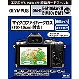 【アマゾンオリジナル】 ETSUMI 液晶保護フィルム デジタルカメラ液晶ガードフィルム OLYMPUS OM-D E-M5 MarkII/E-M10/E-M1専用 ETM-9179
