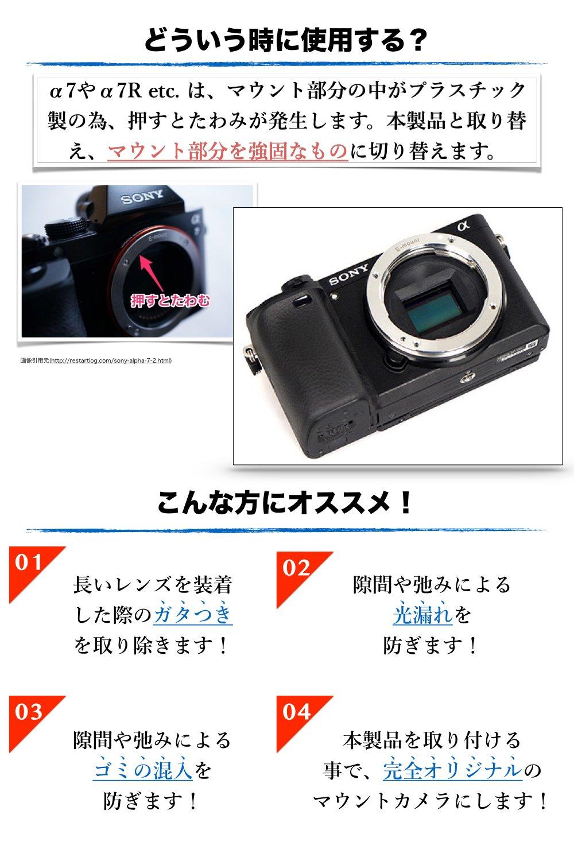 26aee047eb Amazon.co.jp: Commlite CM-E-MR ソニーEマウント用パーツ ドライバー付き「強度/強化/改善/交換」(ガタつき,緩み,たわみ,光漏れ,不具合,ふにゃふにゃ  等 ...