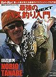 田辺哲男最強のバス釣り入門NEXT―第一人者が教える最新のバスフィッシング入門書 (CHIKYU-MARU MOOK RodandReel別冊)