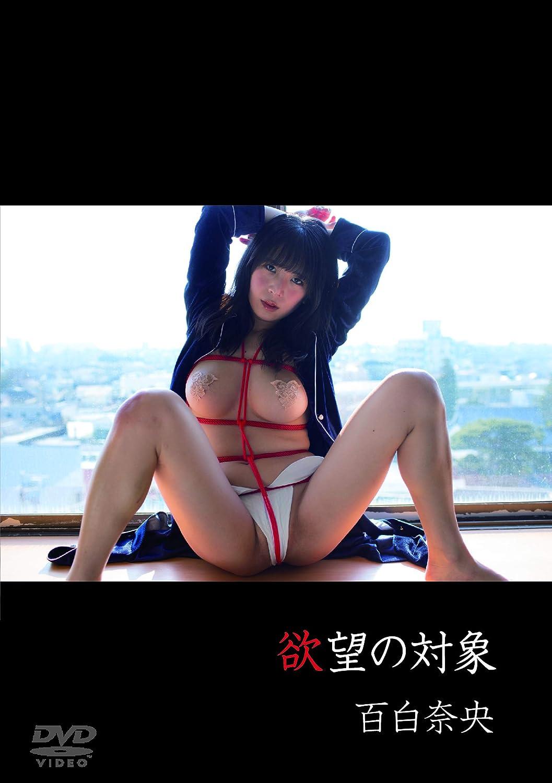 Hカップグラドル 百白奈央 Momoshiro Nao さん 動画と画像の作品リスト