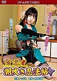 女忍者 潮吹き忍法帖 [DVD]