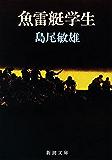 魚雷艇学生(新潮文庫)