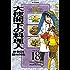 大使閣下の料理人(18) (モーニングコミックス)
