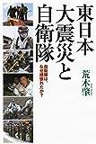 東日本大震災と自衛隊