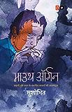 Mouth Organ (Hindi Edition)