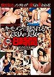 キモメンに犯される33人の美女 8時間 [DVD]
