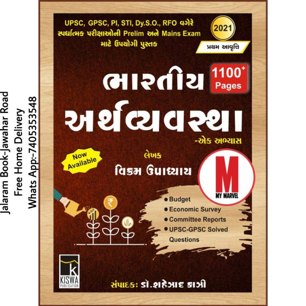Bhartiya Arthvyavastha – Indian Economy In Gujarati 2021 Edition for UPSC, GPSC, PI, PSI, Dy. SO, RFO and other Competitive Exam