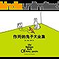 安迪.莱利:作死的兔子大全集(蔡康永推荐;觉得活着真无聊时,这本书可以帮你发泄一下。风靡世界、笑翻全球的超级畅销书!)