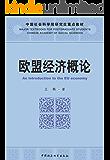 欧盟经济概论 (中国社会科学院研究生重点教材)