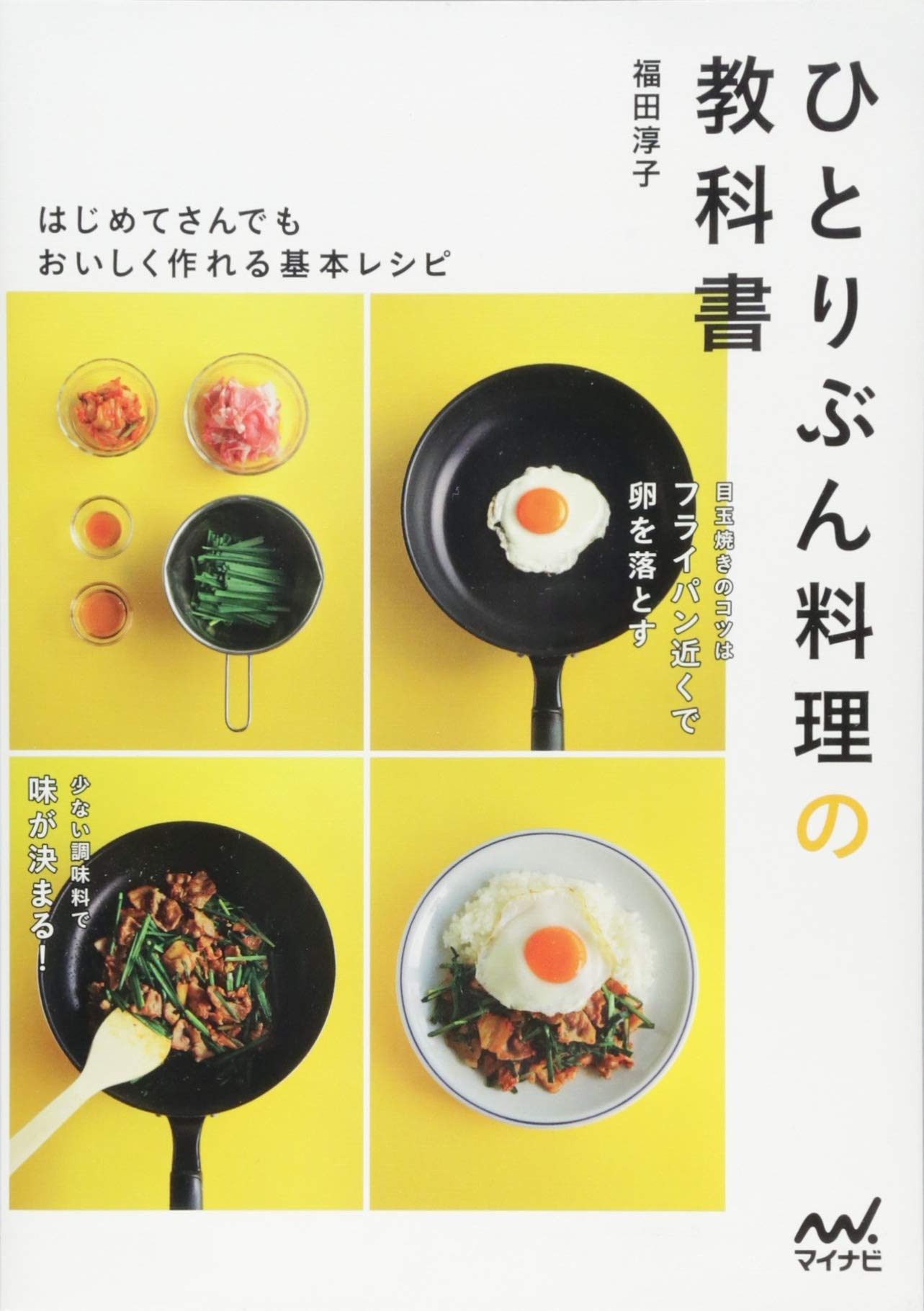 ひとりぶん料理の教科書 ~はじめてさんでもおいしく作れる基本レシピ~ 著:福田淳子