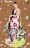 とりかえ・ばや(11) (フラワーコミックスα)