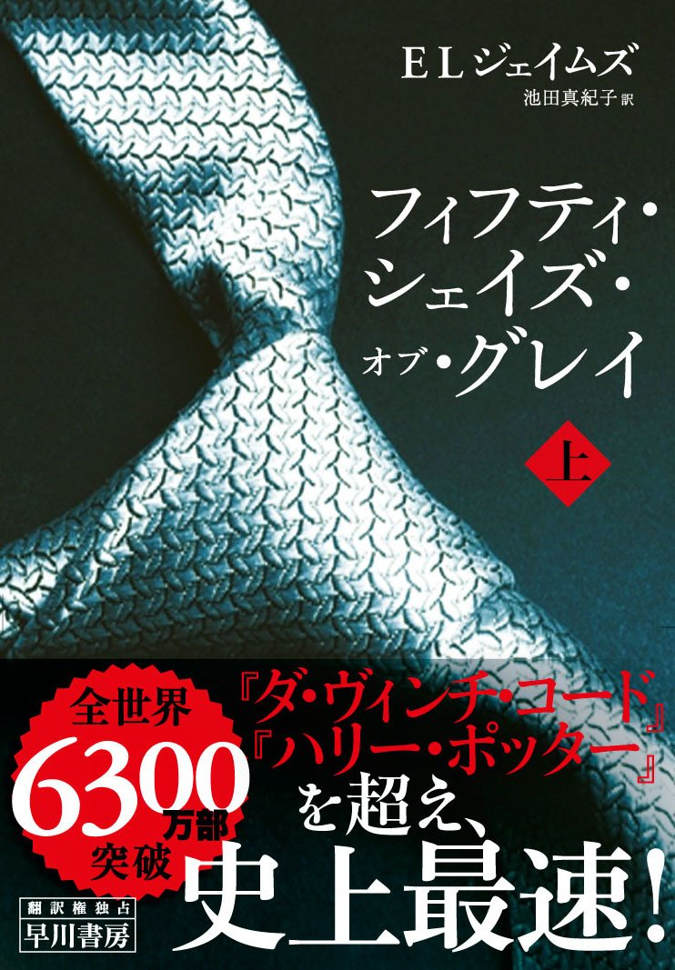 Fifty Shades of Grey Vol. 1 of 2 (Japanese Edition): E. L. James:  9784152093301: Amazon.com: Books