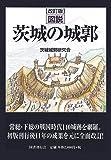 改訂版 図説 茨城の城郭