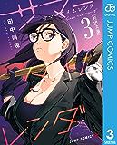 サマータイムレンダ 3 (ジャンプコミックスDIGITAL)