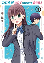 こじらせBOY meets GIRL! (1) (まんがタイムKRコミックス フォワードシリーズ)