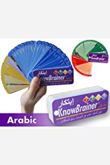"KnowBrainer (version in Arabic) Innovation & Creative Thinking Tool by Gerald ""Solutionman"" Haman (Arabic Innovative & Creative Thinking Tool) Hardcover"