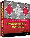 领域驱动设计模式、原理与实践