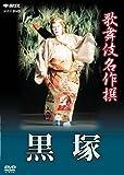 歌舞伎名作撰 黒塚 [DVD]