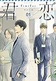 君恋 社会人編 1 (愛蔵版コミックス)