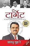 The Target (Hindi Edition)