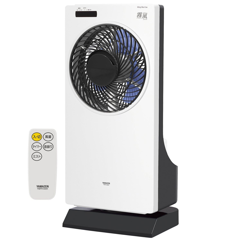 山善 25cmミスト扇風機 ボックス扇 「霧風(きりかぜ)」 (リモコン)(風量3段階) タイマー付 ホワイト YMFR-A251(W)