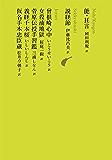 能・狂言/説経節/曾根崎心中/女殺油地獄/菅原伝授手習鑑/義経千本桜/仮名手本忠臣蔵 池澤夏樹=個人編集 日本文学全集