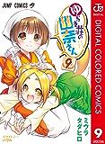 ゆらぎ荘の幽奈さん カラー版 9 (ジャンプコミックスDIGITAL)