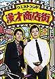 漫才商店街 [DVD]