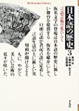 日本語の歴史〈3〉言語芸術の花ひらく (平凡社ライブラリー)