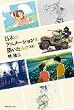 日本のアニメーションを築いた人々 新版