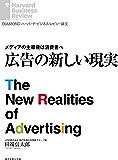 メディアの主導権は消費者へ 広告の新しい現実 DIAMOND ハーバード・ビジネス・レビュー論文