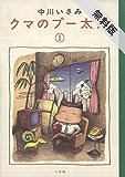 クマのプー太郎(1)【おまけマンガ付き!期間限定 無料お試し版】 (ビッグコミックス)